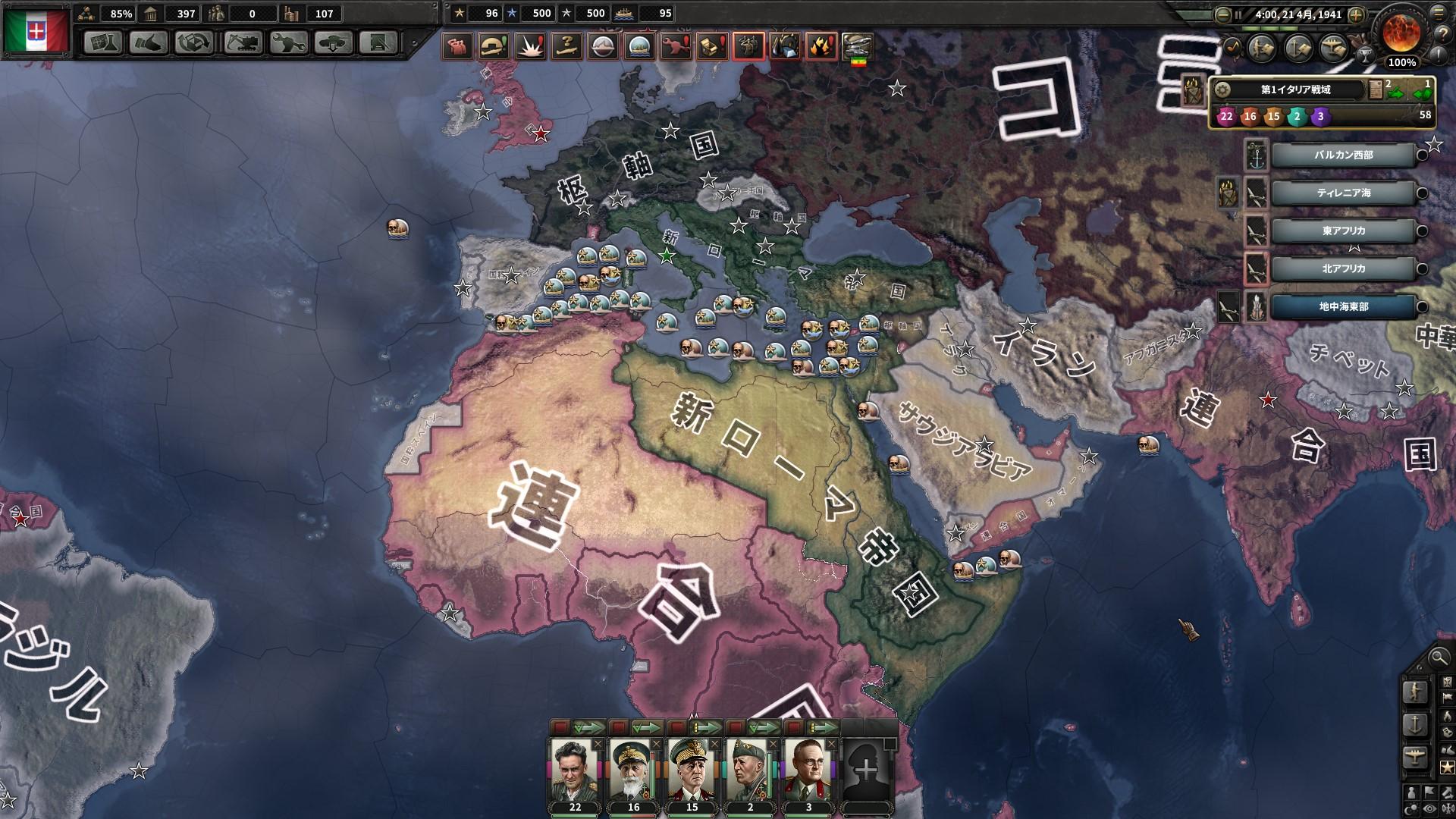 HoI4 初プレイ 1941年のヨーロッパ