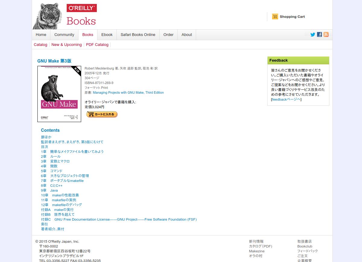 オライリージャパン GNU make