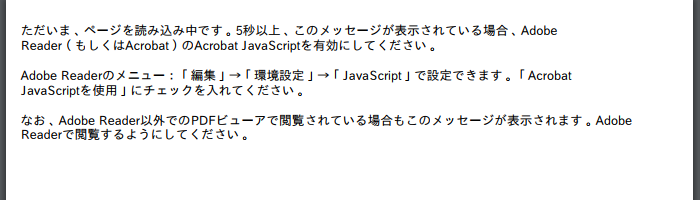 Adobe Readerで閲覧するようにしてください。