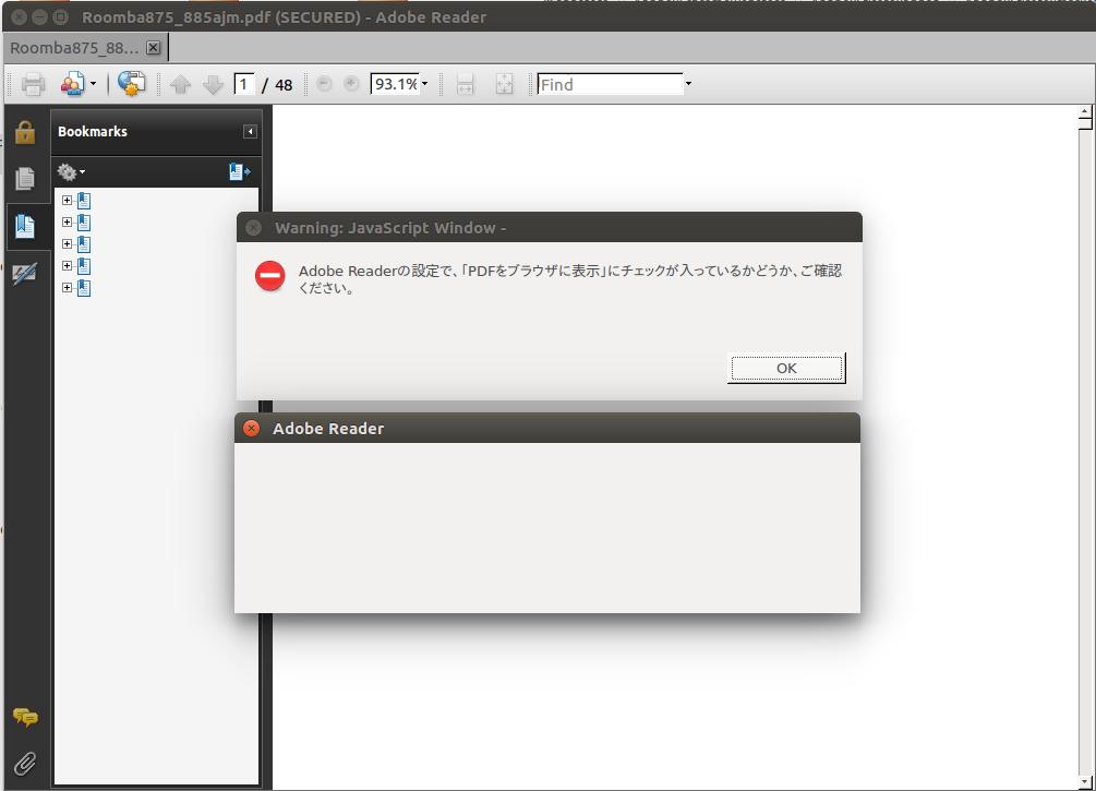 Adobe Reader  エラー Ubuntu