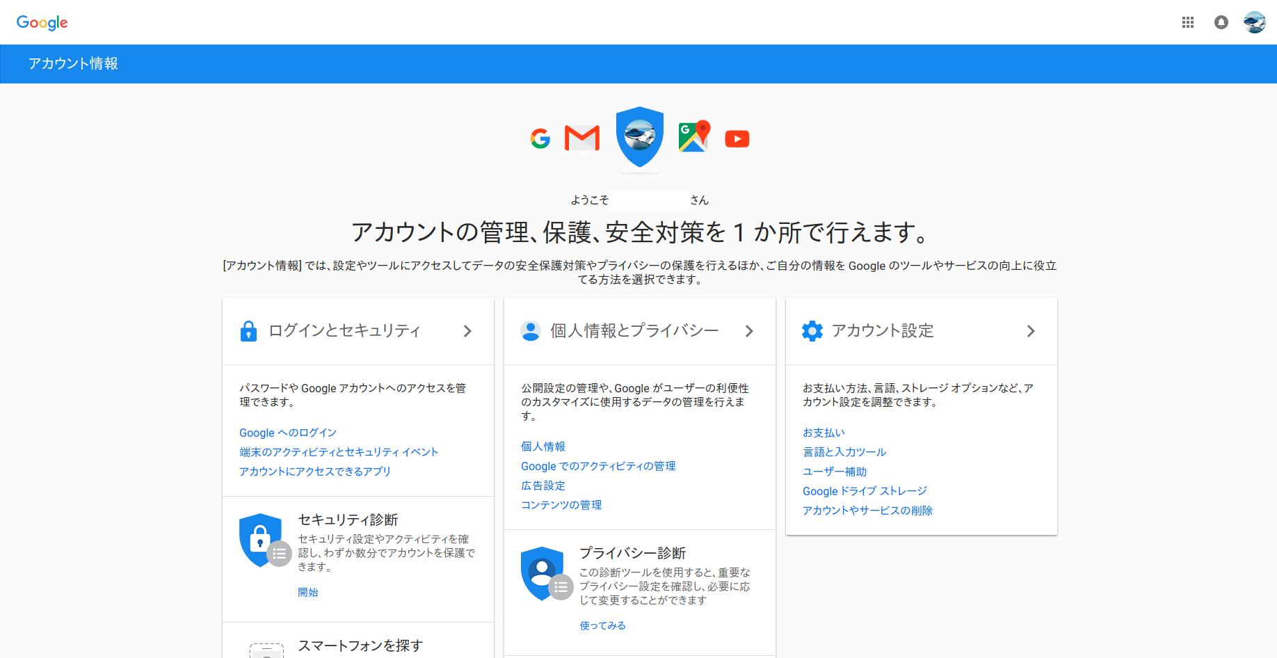 Google アカウント情報