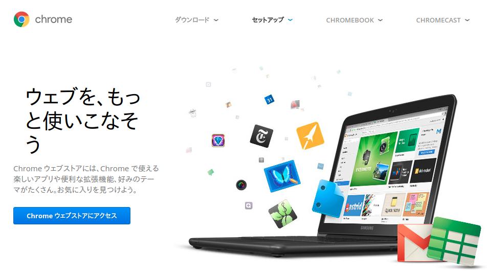 Google Chrome 公式ウェブ