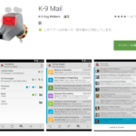 【Android】K9メーラーでGoogle Gmailにログインする方法