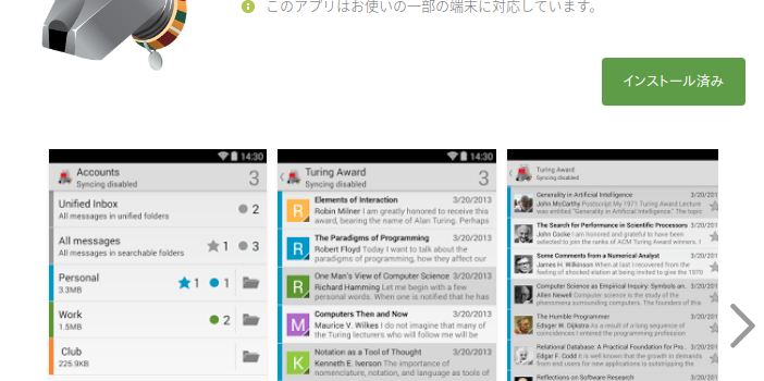 K9でGoogle/Gmailの2段階認証ログインをする設定
