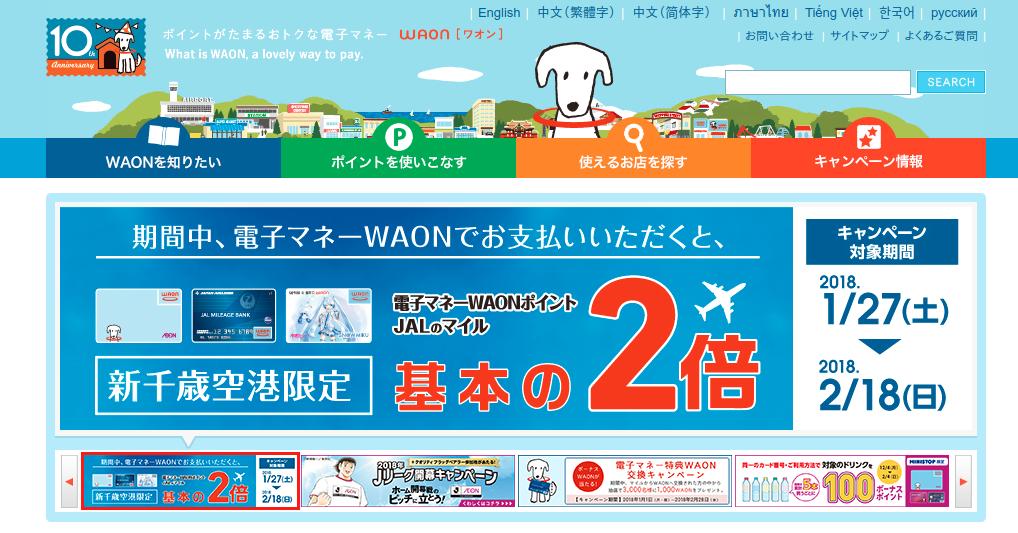 WAON公式ホームページ