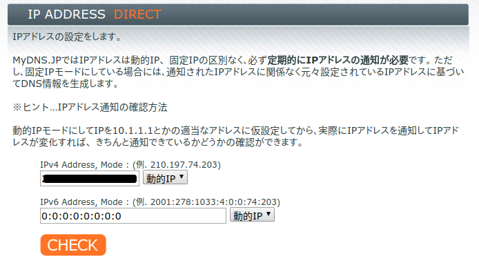 MyDNS.jp アドレス設定