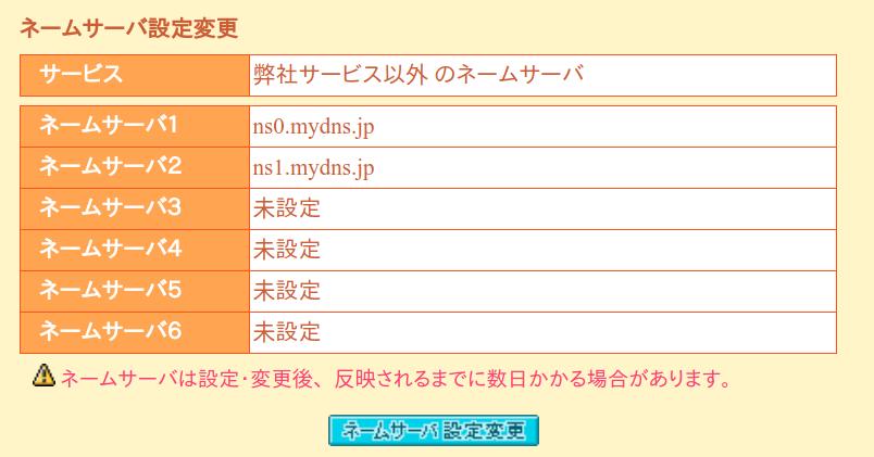 mydns.jp ネームサーバーの変更