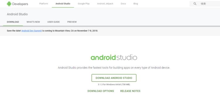 Android Studioでアプリの実行待ち状態のまま進まないときの対処方法