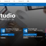 Visual Studioのコンソールアプリケーションで引数を設定する方法
