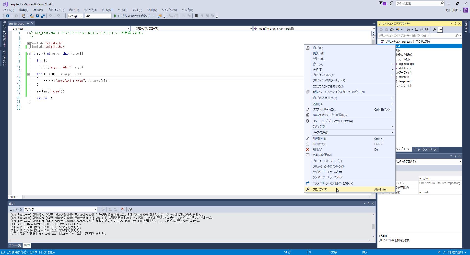 Visual Studio プロパティ