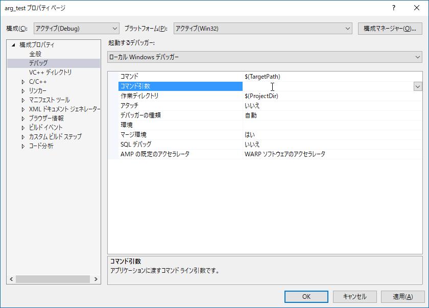 Visual Studio コマンドライン引数 設定前