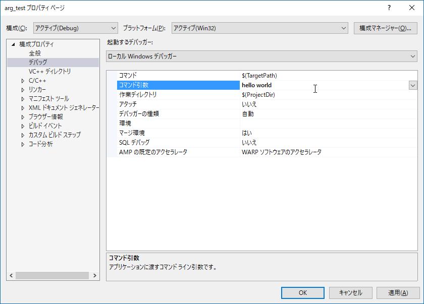 Visual Studio コマンドライン引数 設定後