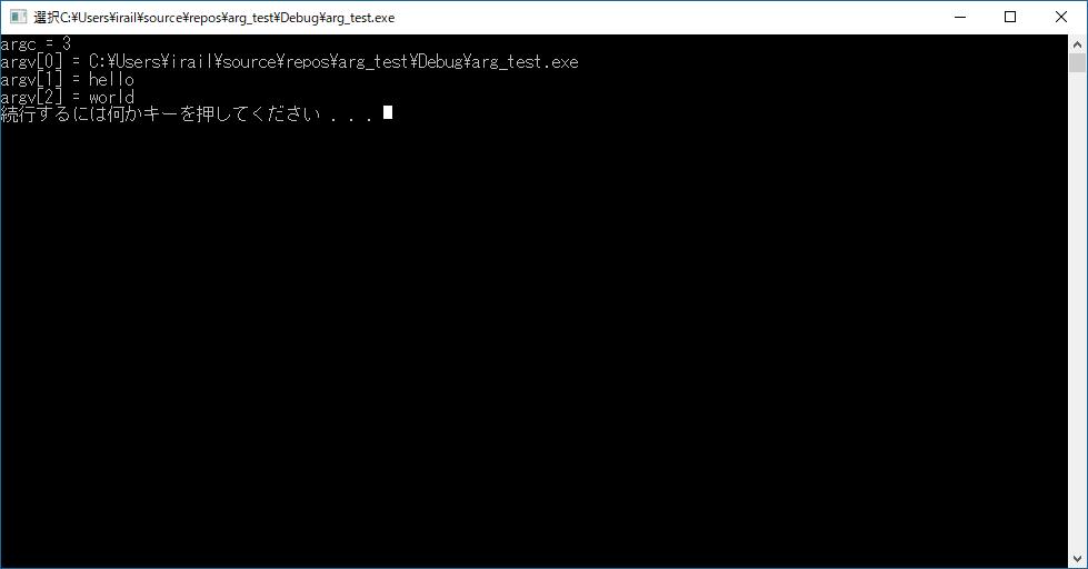Visual Studio コマンドライン引数 実行結果
