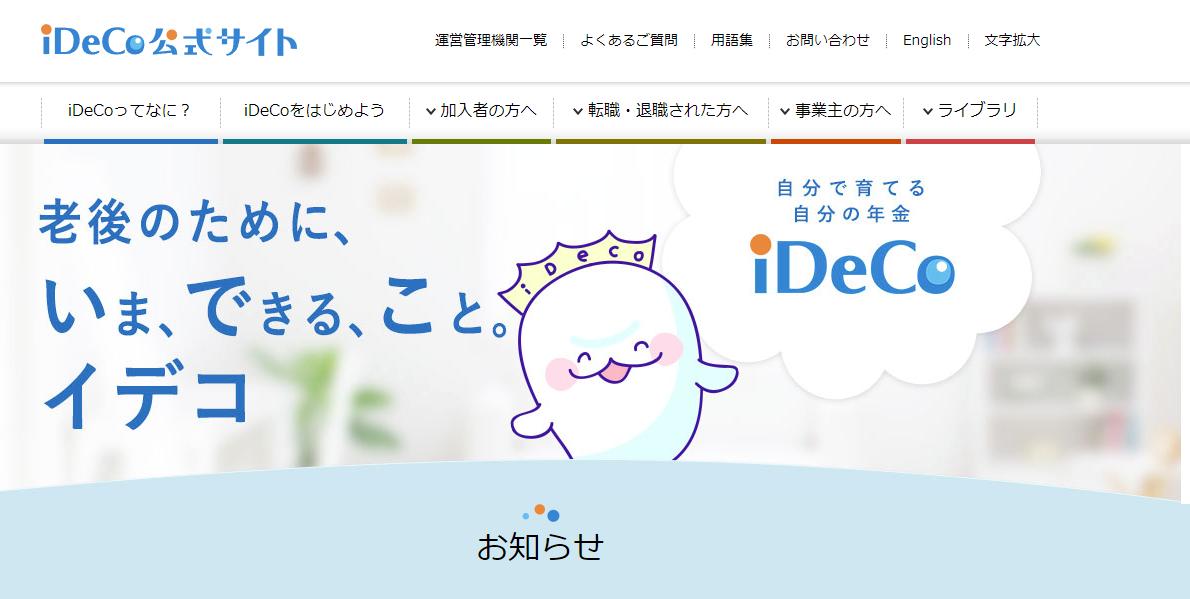 iDeCo公式ウェブサイト