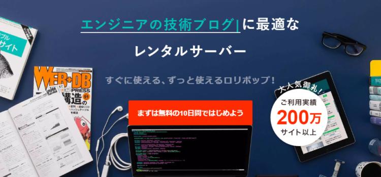 【Windows】ロリポップサーバにSSHで接続する方法